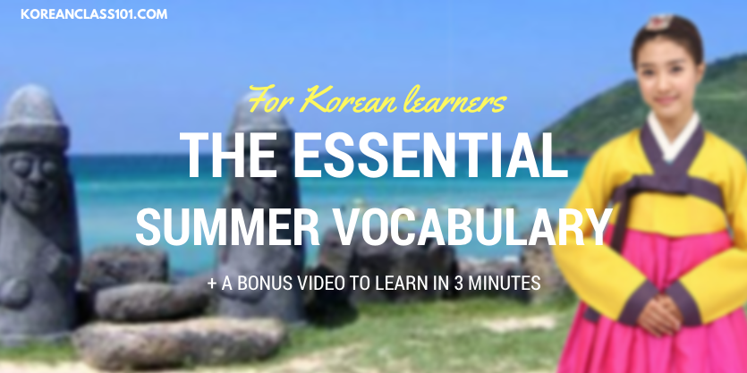 for korean learners essential summer vocabulary