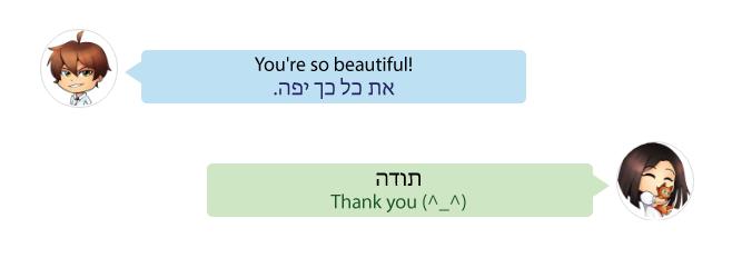 practice Hebrew together