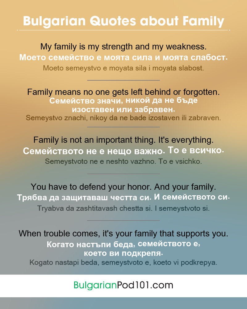 Bulgarian Family Quotes