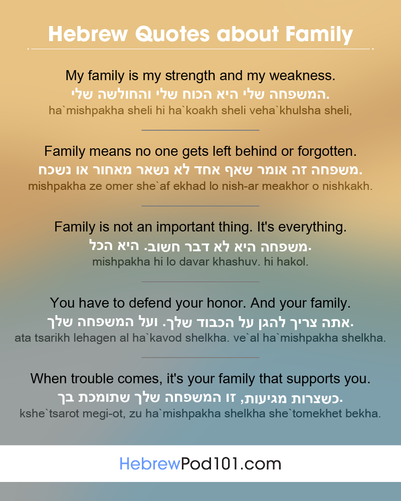 Hebrew Family Quotes