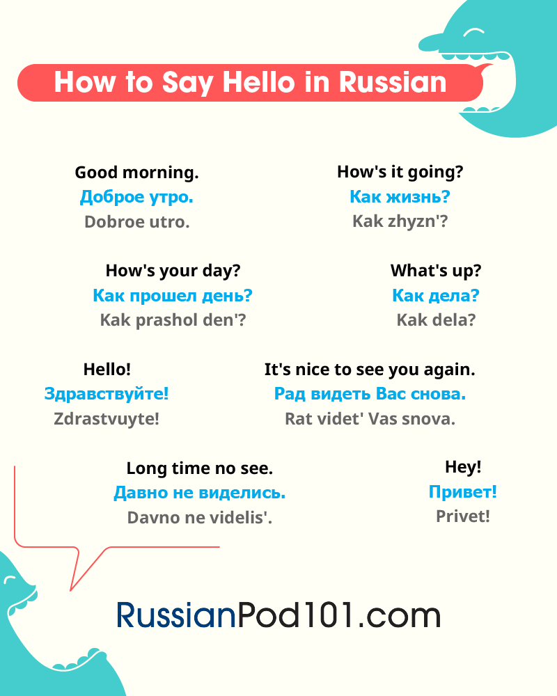 Russian Greetings