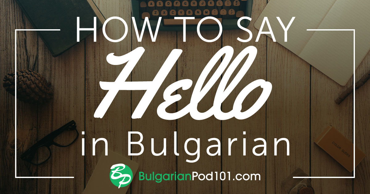 How to Say Hello in Bulgarian