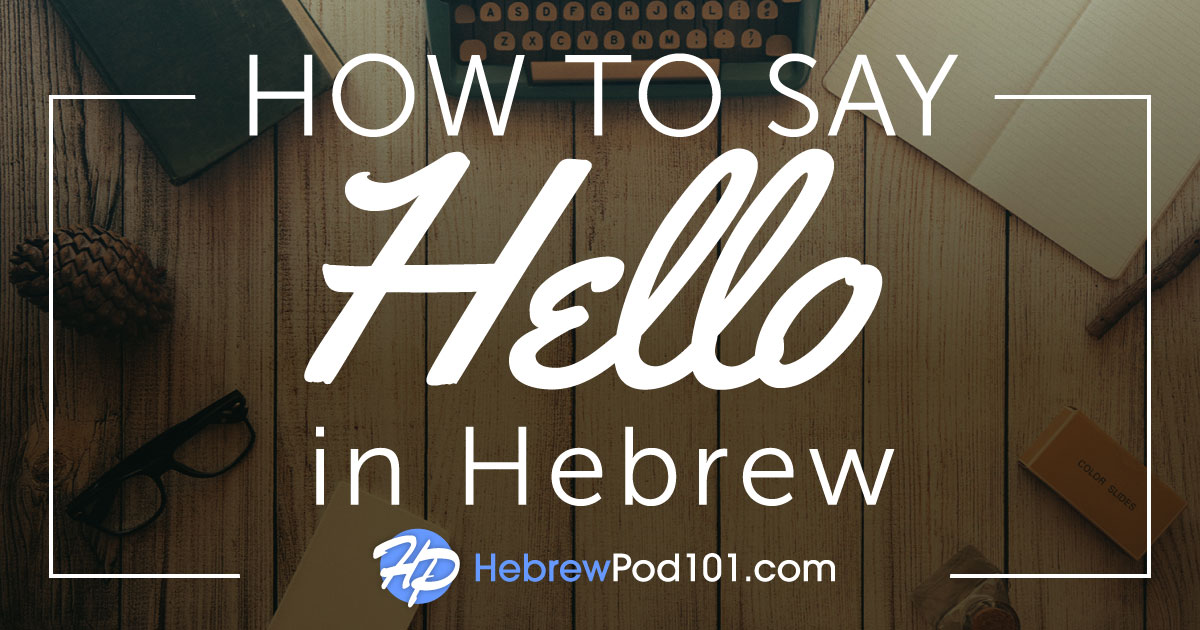How to Say Hello in Hebrew