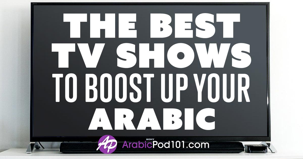 Must-Watch Arabic TV Shows to Improve Your Arabic