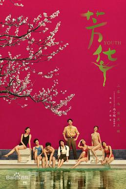 Bloom of youth poster