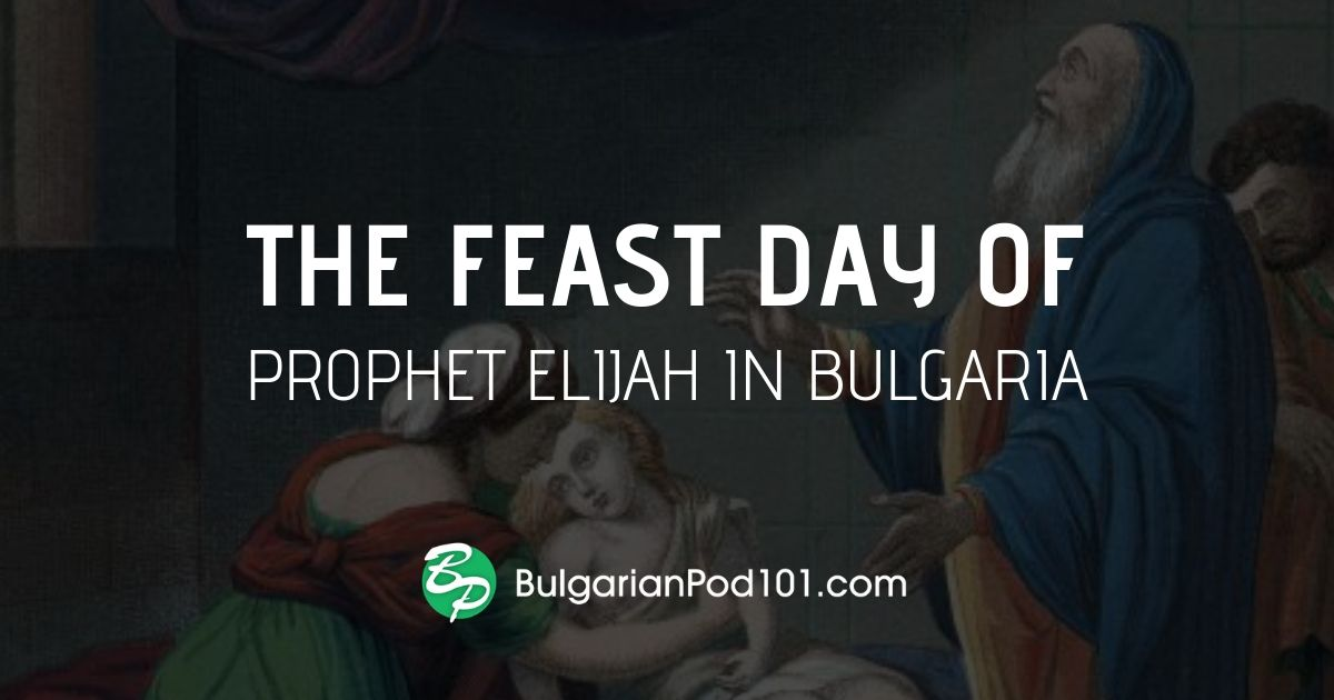 The_Feast_Day_of_Prophet_Elijah_in_Bulgaria
