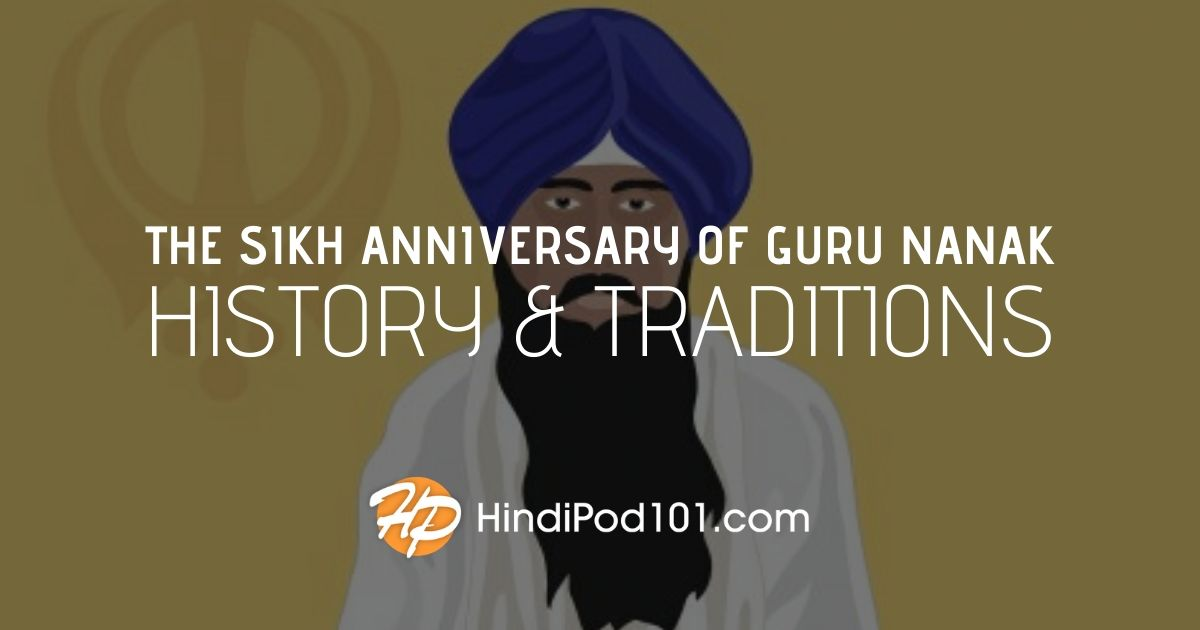 The Sikh Anniversary of Guru Nanak