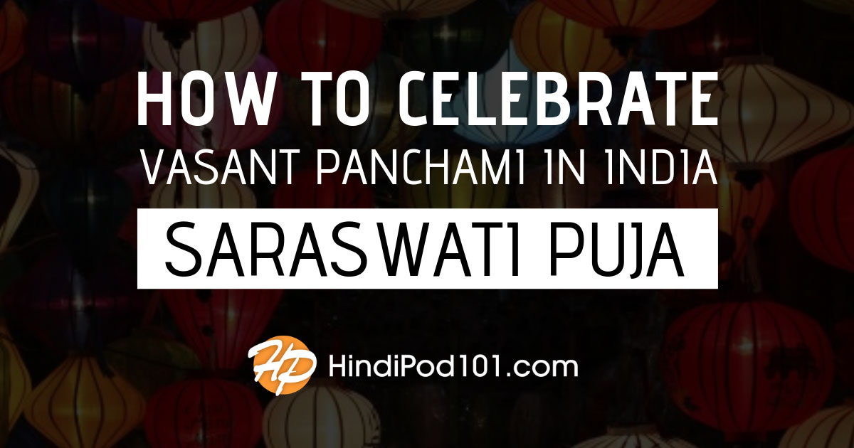 How to Celebrate Saraswati Puja in India