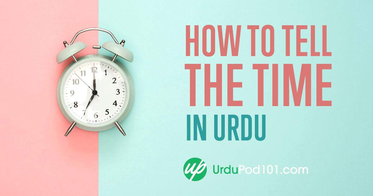 Urdu Translation Archives - UrduPod101.com Blog