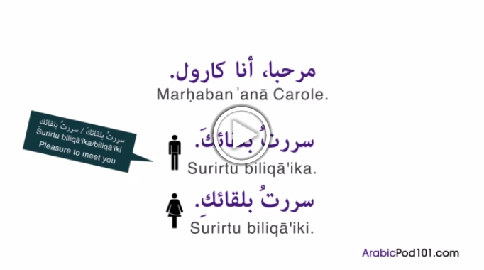 Click here to learn how to introduce yourself in Arabic!
