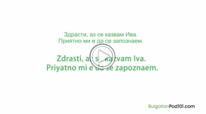 Click here to learn how to introduce yourself in Bulgarian!