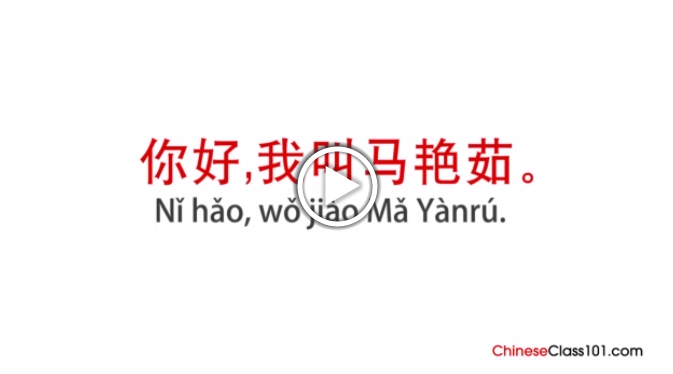 Click here to learn how to introduce yourself in Chinese!