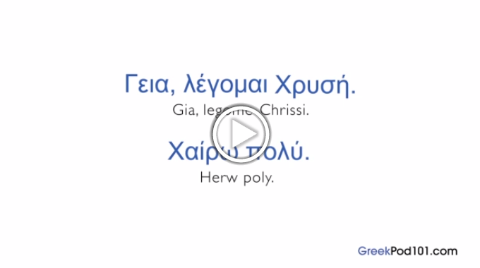 Click here to learn how to introduce yourself in Greek!