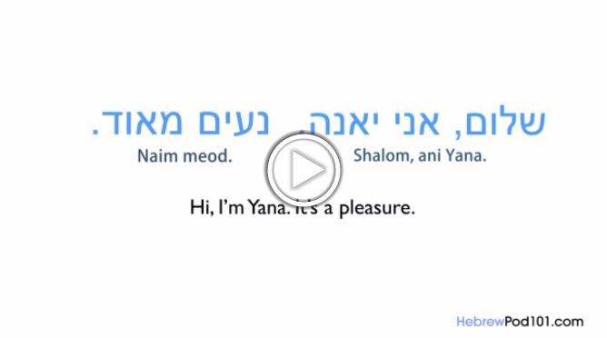 Click here to learn how to introduce yourself in Hebrew!