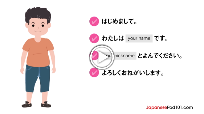 Click here to learn how to introduce yourself in Japanese!