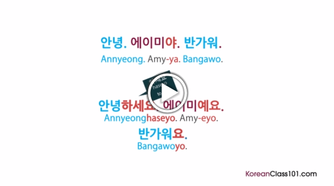 Click here to learn how to introduce yourself in Korean!