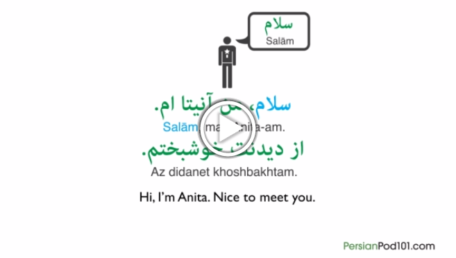 Click here to learn how to introduce yourself in Persian!