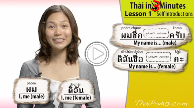 Click here to learn how to introduce yourself in Thai!