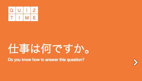 仕事は何ですか。Do you know how to answer this question?