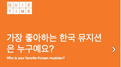 가장 좋아하는 한� 뮤지션은 누구예요? Who is your favorite Korean musician?