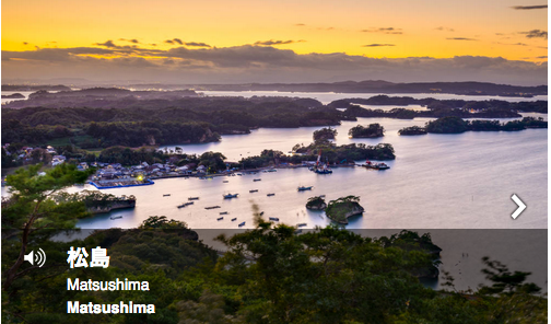Have you been to 松島 (Matsushima)?