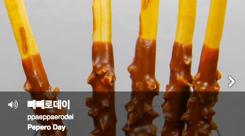 빼빼로데이 (ppaeppaerodei): Pepero Day