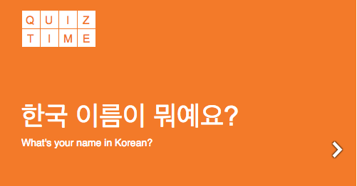 What's your name in Korean?