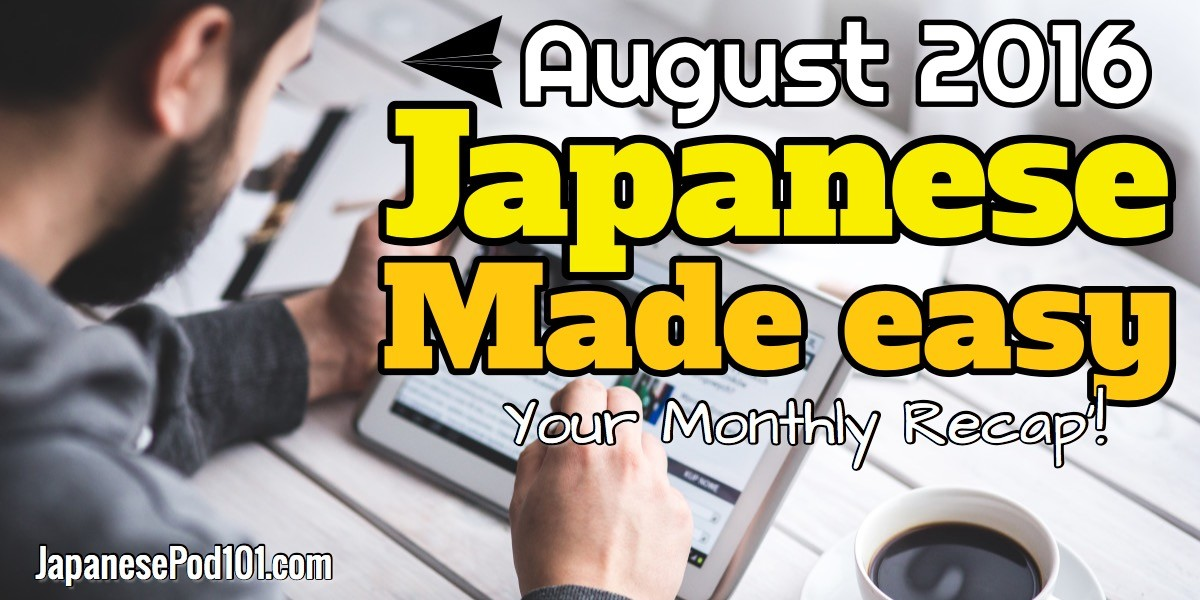 japanesepod101 monthly recap