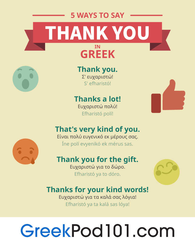 How To Say Thank You In Greek Greekpod101
