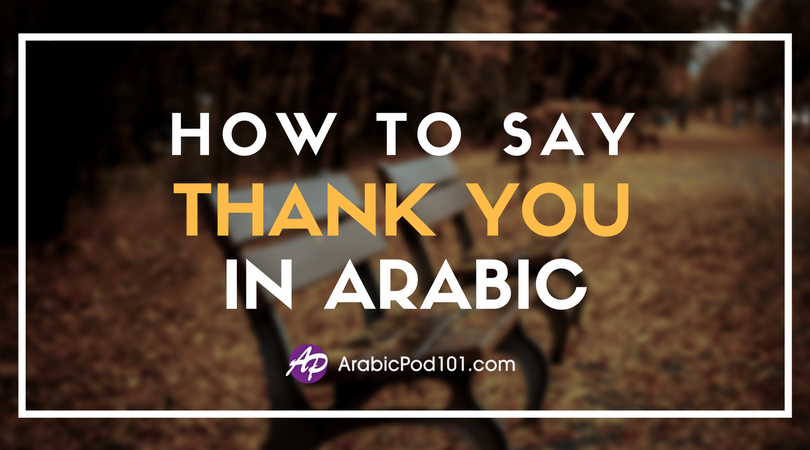 How to Say Thank You in Arabic