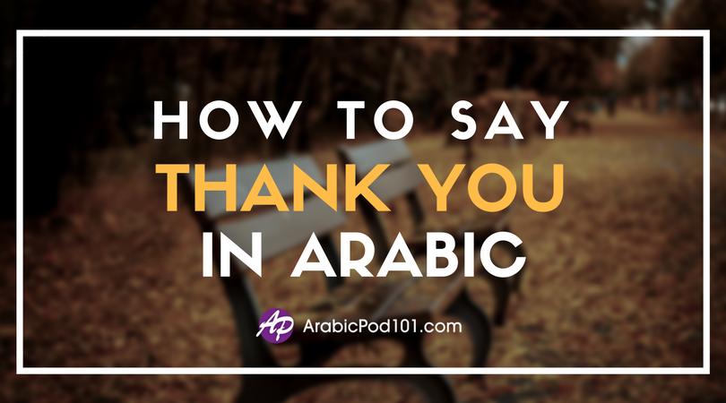 Learn the Arabic Alphabet with the FREE eBook - ArabicPod101