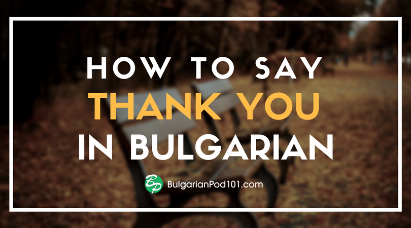 How to Say Thank You in Bulgarian