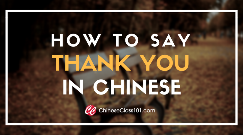 How to Say Thank You in Chinese - ChineseClass101