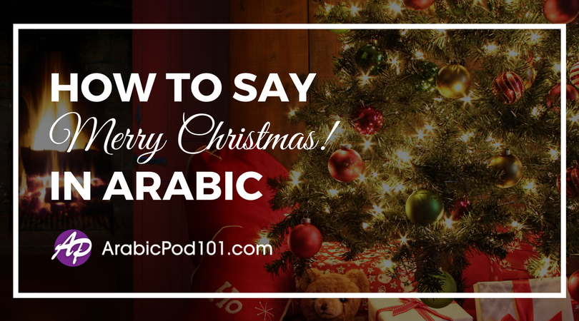 merry christmas in arabic
