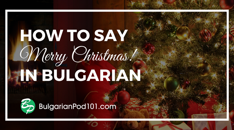 How to Say \'Merry Christmas\' in Bulgarian - BulgarianPod101