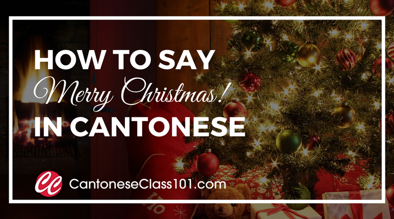 How to Say 'Merry Christmas' in Cantonese - CantoneseClass101