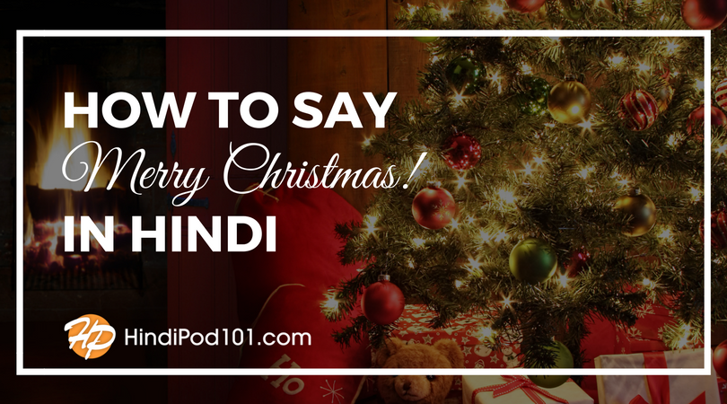 how to say merry christmas in hindi
