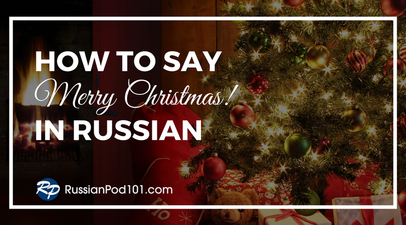 How to Say Merry Christmas in Russian
