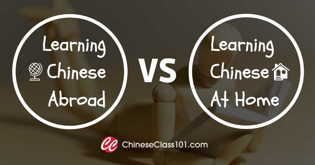 Learning Chinese Abroad vs Learning at Home