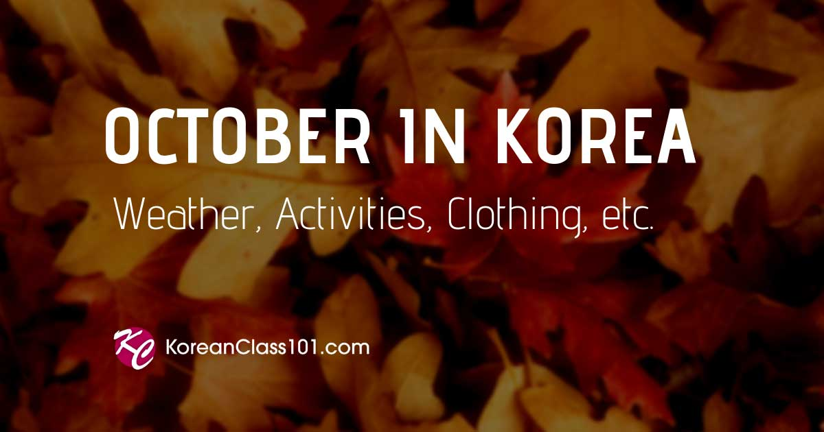 October in Korea: The Weather, What to Wear, and What to Do