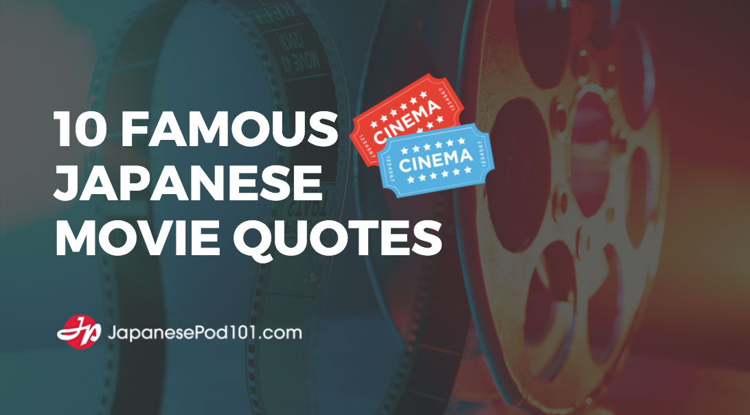 10 famous Japanese movie quotes
