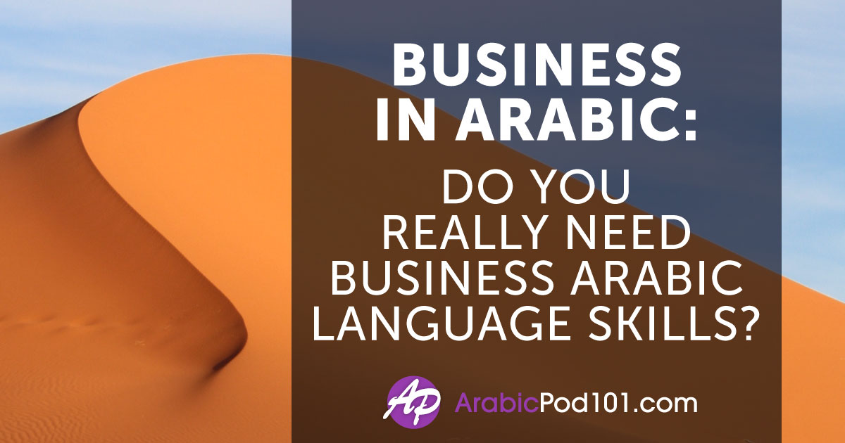 Business in Arabic