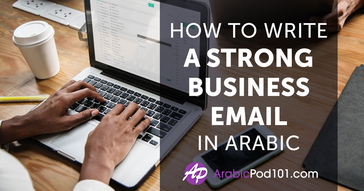 Business Email in Arabic