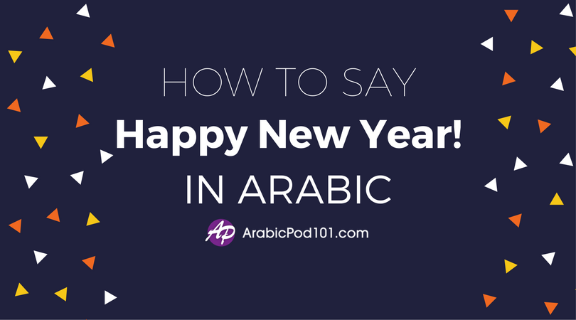 how to say happy new year in arabic