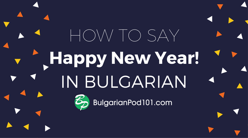 How to Say Happy New Year in Bulgarian