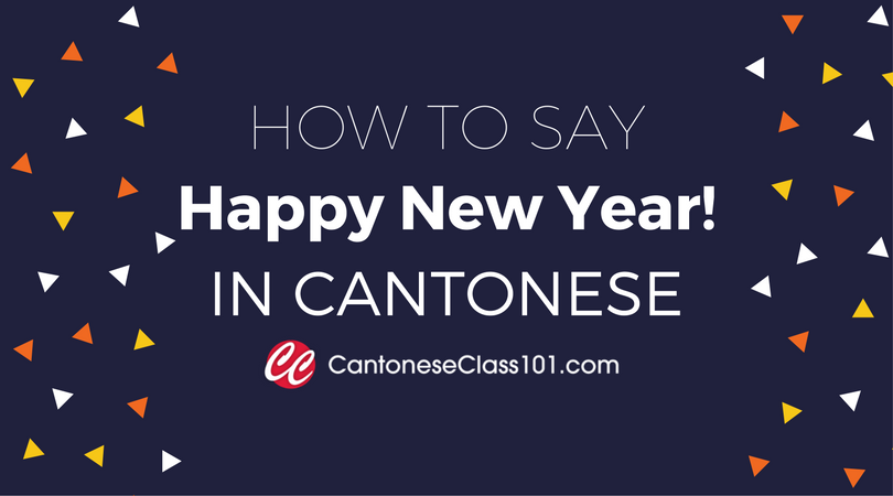 How to Say Happy New Year in Cantonese