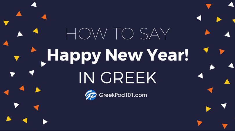 How to Say Happy New Year in Greek