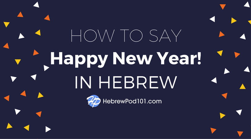 How to Say Happy New Year in Hebrew