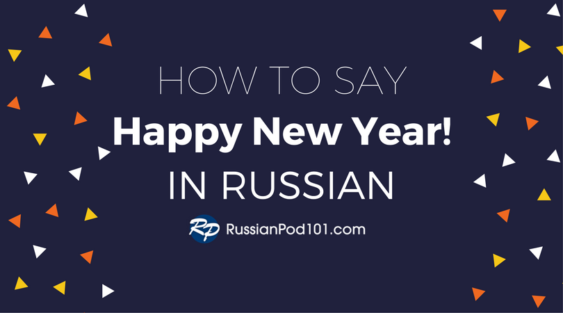 how to say happy new year in russian