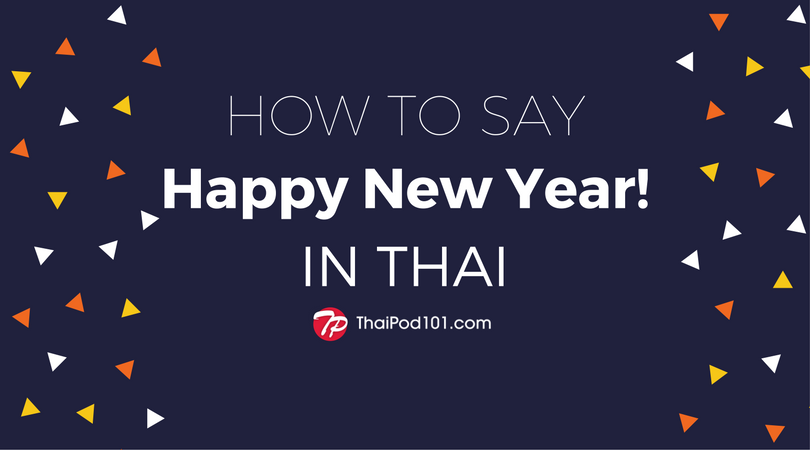 How to Say Happy New Year in Thai